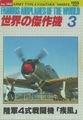 Famous Airplanes Of The World # 3-1985: Army Type 4 Fighter Hayate